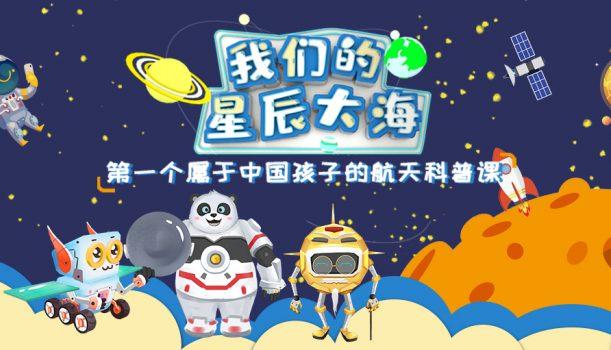 """官宣!中国航天文创X芒果TV""""我们的星辰大海""""青少年航天科普课现已首发!"""