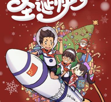 🎄圣诞快乐!