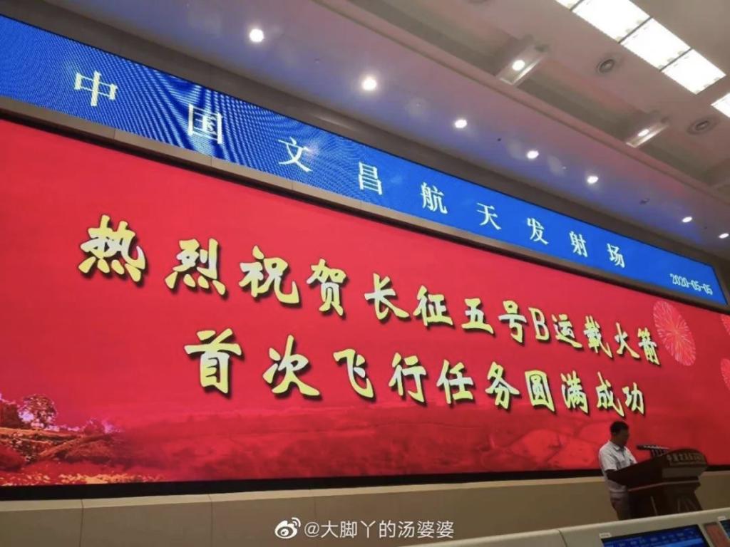 祝贺!长征五号B运载火箭首飞成功!中国空间站建造拉开序幕