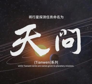 """震撼!2020年""""中国航天日""""主题宣传片发布"""