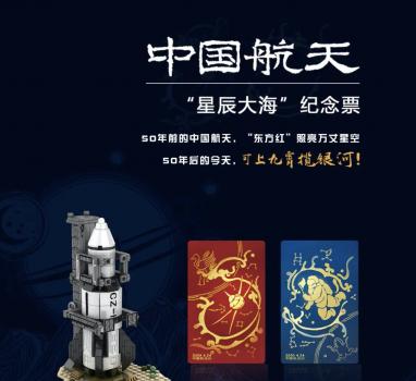 """航天文创X京港地铁《中国航天系列""""星辰大海""""纪念票》正式发售!"""