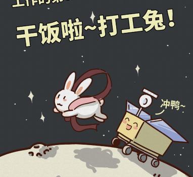 干饭啦~打工兔!嫦娥四号工作时长刷新纪录!