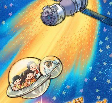 神舟十二号发射升空,星辰少年发来贺电