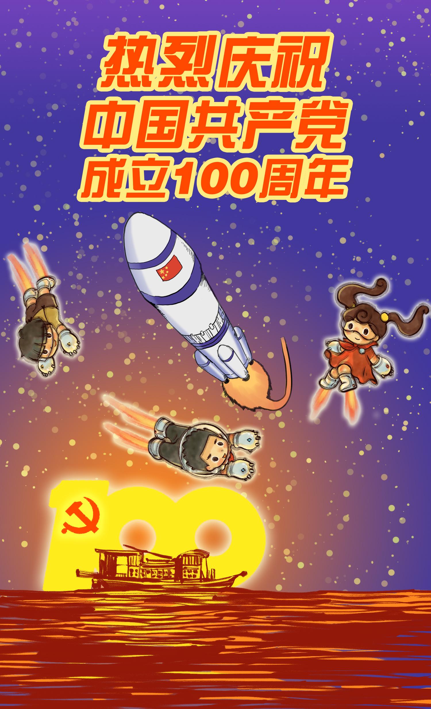 童心向党,逐梦未来,热烈庆祝中国共产党成立100周年