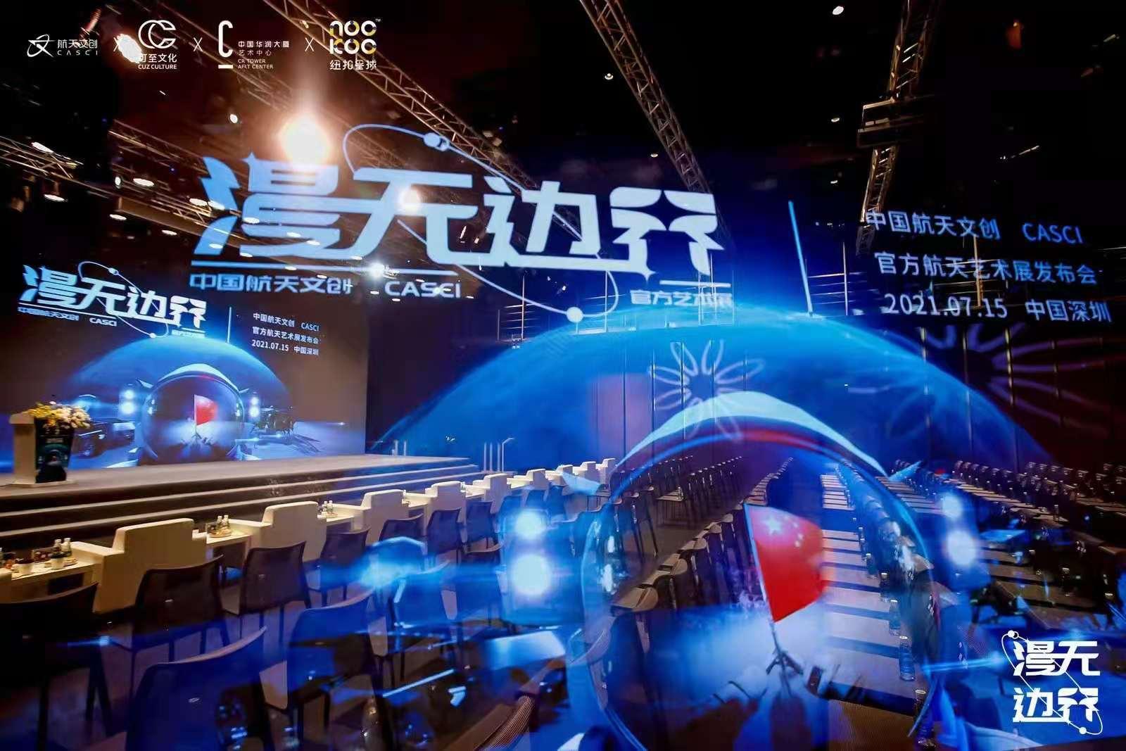 中国航天文创CASCI亮相LEC全球授权展